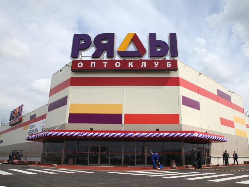 Гипермаркет «Оптоклуб РЯДЫ» на Пулковском шоссе